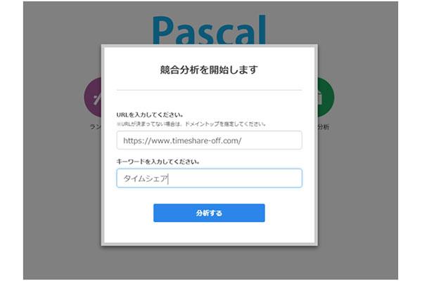 pascal_img01_02